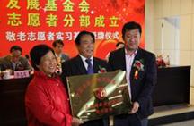 健康中国万里行-敬老志愿服务