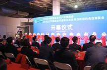 健康中国万里行-中韩国际老年产业博览会在京举行